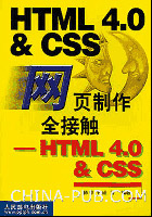 网页制作全接触―HTML4.0&CSS[按需印刷]