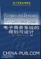电子商务系统的规划与设计[按需印刷]