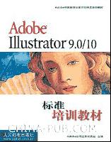 Adobe Illustrator9.0/10标准培训教材[按需印刷]