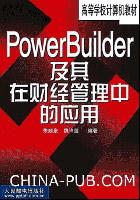 PowerBuilder及其在财经管理中的应用[按需印刷]