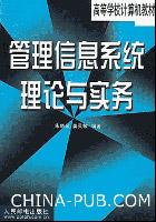 管理信息系统理论与实务