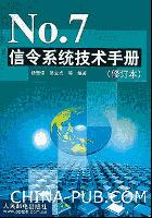 NO.7信令系统技术手册(修订本)[按需印刷]