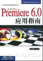 Adobe Premiere6.0应用指南[按需印刷]