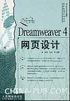 Dreamweaver4网页设计[按需印刷]