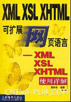 可扩展网页语言-XML、XSL、SHTML使用详解[按需印刷]