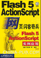 网页闪客奇兵Flash 5 Action Script实例应用[按需印刷]