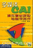多媒体CAI课件素材获取与制作技术