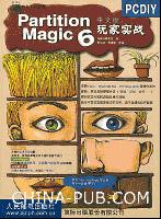 PartitionMagic6中文版玩家实战[按需印刷]