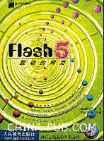 Flash5跳动的网页[按需印刷]