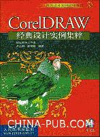 CorelDRAW经典设计实例集粹[按需印刷]
