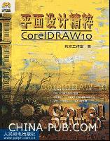 平面设计精粹―CorelDRAW 10[按需印刷]