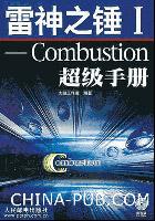 雷神之锤I―Combustion超级手册[按需印刷]
