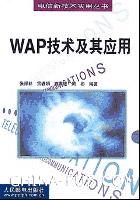 WAP技术及其应用[按需印刷]