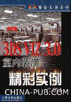 3DS VIZ3.0室内装潢精彩实例[按需印刷]