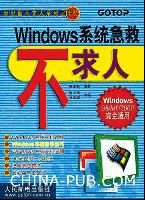 Windows系统急救不求人[按需印刷]