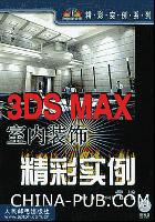 3DS MAX室内装饰精彩实例[按需印刷]