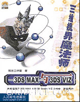 三维视界魔法师―3DS MAX 与 3DS VIZ[按需印刷]