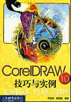 CorelDAW10技巧与实例[按需印刷]