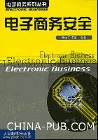 电子商务安全[按需印刷]