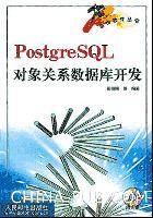 PostgreSQL对象关系数据库开发[按需印刷]