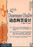 Dreamweaver UItraDev 动态网页设计[按需印刷]