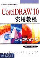 CorelDRAW 10实用教程[按需印刷]