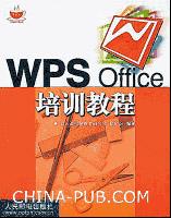 WSP Office 培训教程[按需印刷]