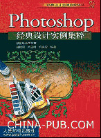 Photoshop经典设计实例集粹[按需印刷]