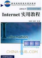 (特价书)Internet实用教程