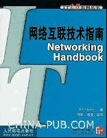 网络互联技术指南
