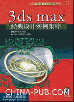 3ds max经典设计实例集粹[按需印刷]