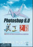 Photoshop 6.0美工之路[按需印刷]