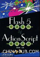 Flash5 动画制作与ActionScript编程实例