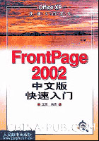 FrontPage 2002中文版快速入门[按需印刷]