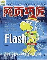 网页巧匠 Flash 5中文版