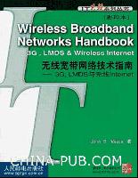 无线宽带网络技术指南――3G,LMDS与无线Internet(影印本)