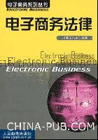 电子商务法律[按需印刷]