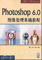 Photoshop 6.0图像处理基础教程[按需印刷]