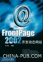 用FrontPage2002开发动态网站[按需印刷]