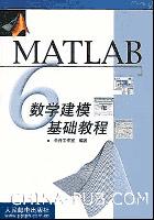 MATLAB 6数字建模基础教程[按需印刷]
