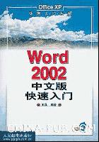 Word 2002中文版快速入门[按需印刷]