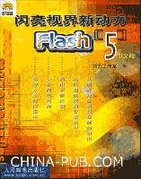闪亮视界新动力――Flash5中文版
