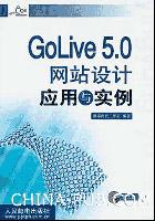 Golive 5.0网站设计应用与实例[按需印刷]