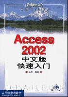 Access 2002 中文版快速入门[按需印刷]