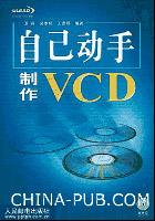 自己动手制作VCD[按需印刷]