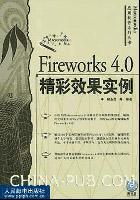 Fireworks 4.0精彩效果实例[按需印刷]
