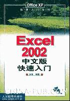 Excel 2002 中文版快速入门[按需印刷]