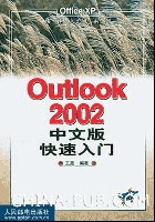 Outlook 2002 中文版快速入门