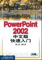 PowerPoint 2002 中文版快速入门[按需印刷]