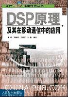 DSP原理及其在移动通信中的应用